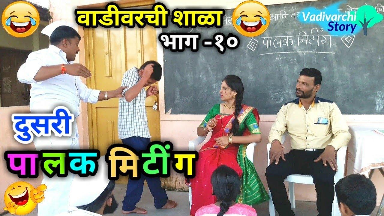 Vadivarchi Shala-10 – 2 Parents Meet Marathi funny School fun
